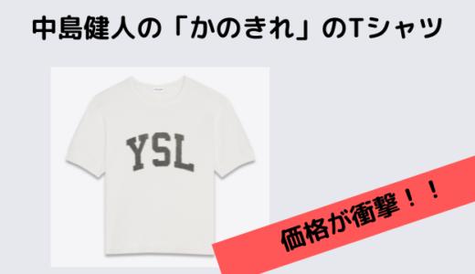 彼女はキレイだったの中島健人のYSLサンローランのTシャツがカッコいい!!