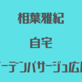 相葉雅紀 自宅 新婚 ガーデンパサージュ広尾