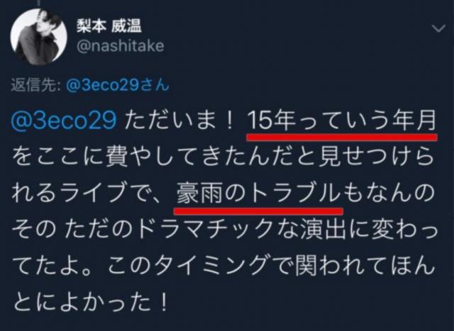 高内三恵子 裏アカ Twitter