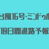 台風16号 ミンドゥル 2021 台風進路予想 10日間