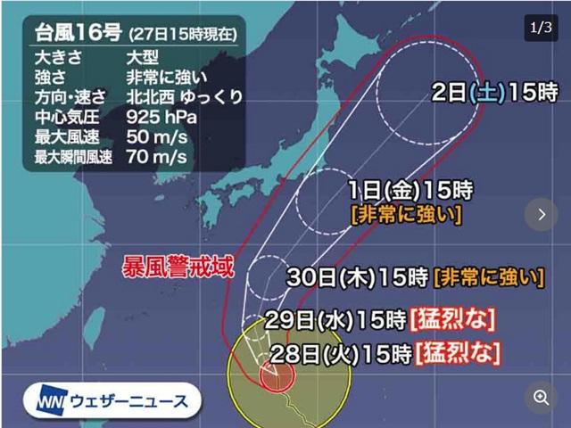台風16号 ミンドゥル 進路予想