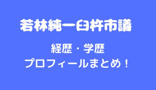 若林純一臼杵市議の経歴!学歴は広島大学卒!家族構成の公表は?