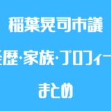 稲葉晃司 静岡県 富士宮市 市議会議員