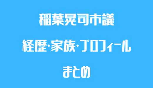 稲葉晃司市議の経歴と学歴、妻や子供など家族構成【富士宮市】