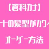 倉科カナのハンオシ(柊の兄嫁役)のショートの髪型がかわいい!