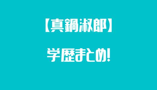 真鍋淑郎の学歴は愛媛県立三島高校から東京大学博士課程修了!