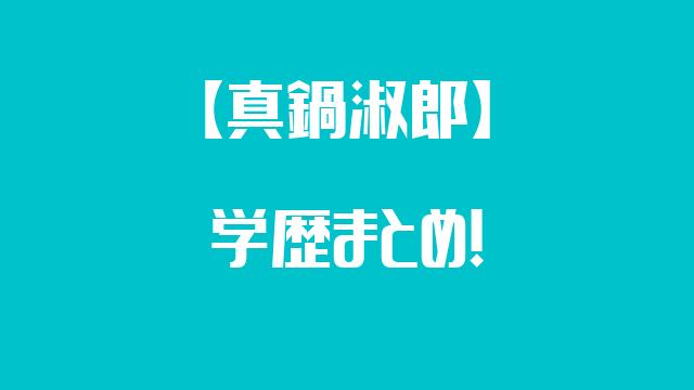 真鍋淑郎 高校 大学 学歴