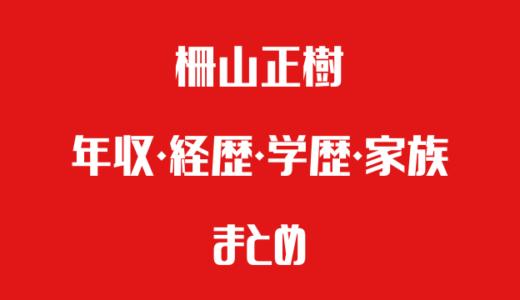 柵山正樹の年収と経歴・学歴(大学高校)妻や家族構成は?