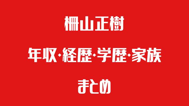 柵山正樹 年収 経歴 学歴 妻 家族