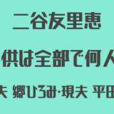 二谷友里恵 子供 何人 郷ひろみ 平田修