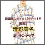 婚姻届に判を捺しただけですがの清野菜名のシャツが可愛い!ブランドはアキラナカ!
