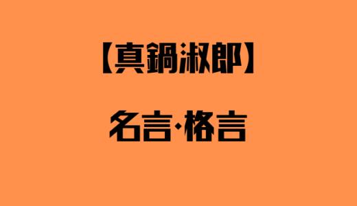 真鍋淑郎の名言・格言!ノーベル物理学賞受賞者の金言まとめ!