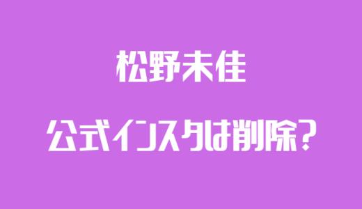 松野未佳の公式インスタとTwitterはない?削除前の画像は?
