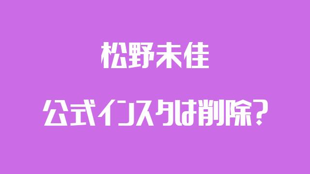 松野未佳 インスタ Twitter