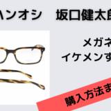 坂口健太郎のハンオシのメガネのブランドはオリバーピープルズ!