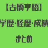 古橋亨梧 学歴 経歴 成績
