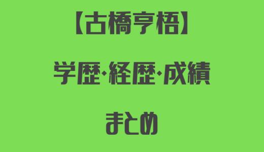 古橋亨梧の中学・高校・大学までの学歴や経歴・成績・ゴール集まとめ!