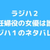 ラジハ2 妊婦役 森カンナ 森矢カンナ
