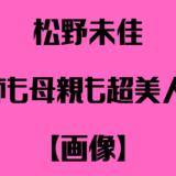 松野未佳 姉 母親 家族