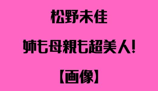 松野未佳の姉みたらし加奈が綺麗!母親も超美人のとんでも家族【画像】