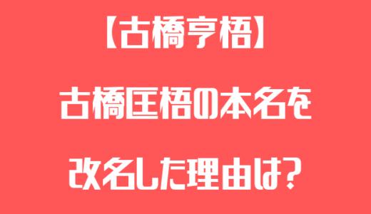 古橋亨梧の本名は匡梧だった!改名の理由や家族構成まとめ!