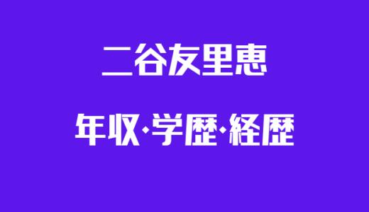 二谷友里恵の年収と経歴学歴!現在の夫・平田修がトライの創業者!