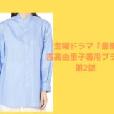 最愛・吉高由里子のブラウスの衣装のブランドはロペピクニック!